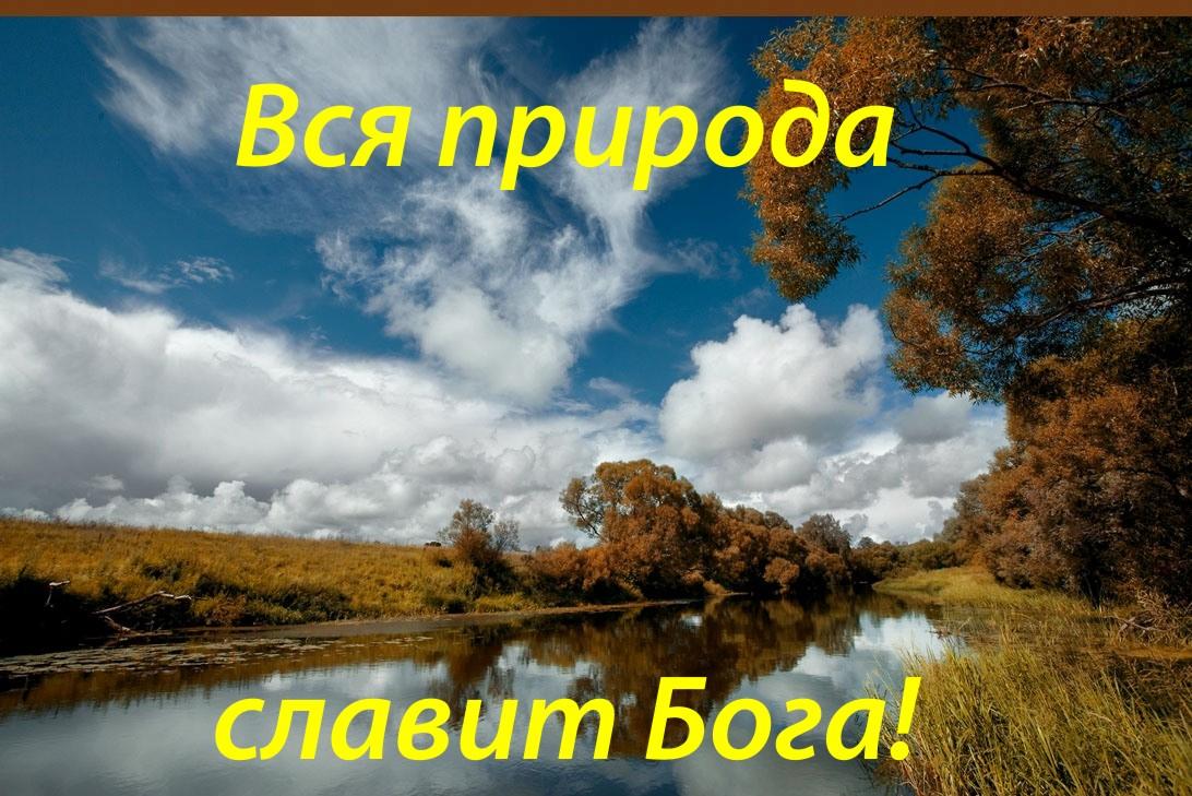 вся природа славит Бога