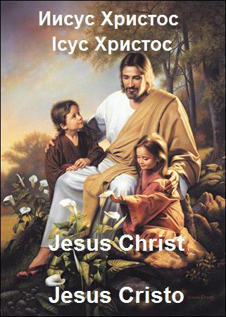 Иисус Христос, Ісус Христос, Jesus Christ, Jesus Cristo