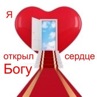 Відкриваю сердце для Ісуса, Простір я даю Тобі, Щоб робив в мені роботу, Доброго і вірного слуги
