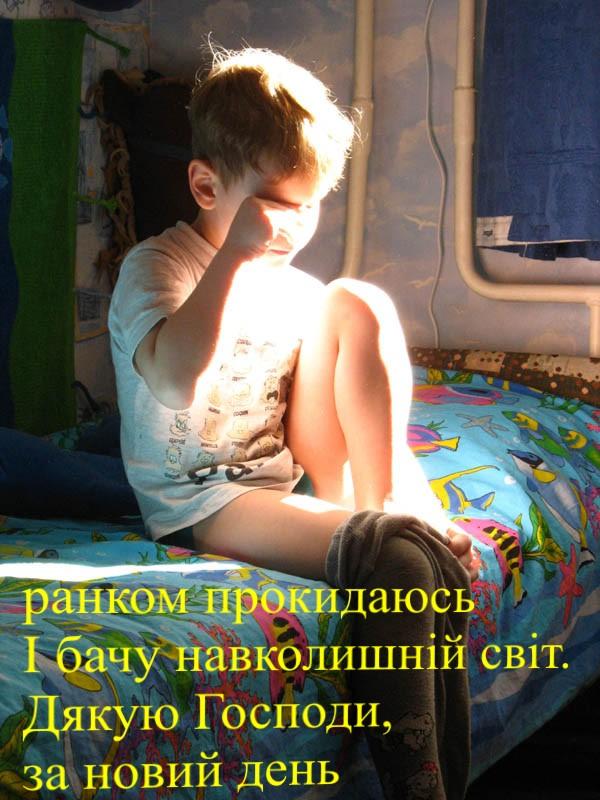 Я ранком прокидаюсь І бачу навколишній світ. Дякую Господи, за новий день.