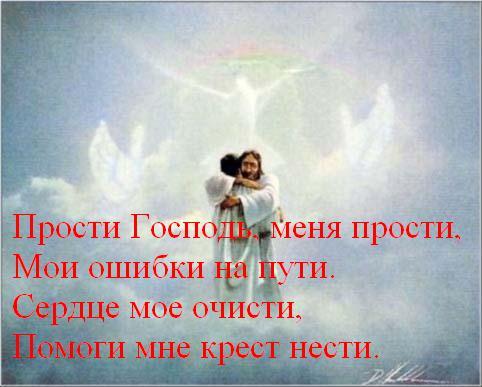 Скачать песню мой бог прости