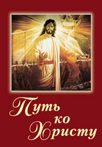 путь ко Иисусу Христу