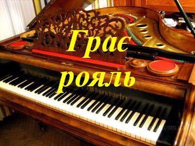 грає рояль