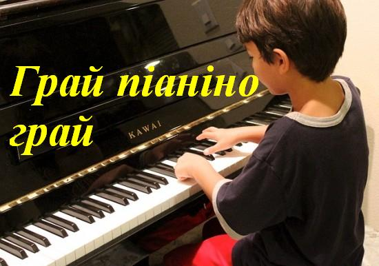 грай піаніно, грай