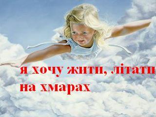 Я хочу жити, бути, співати з Богом