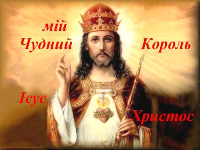 Мій Чудний Король Ісус Христос