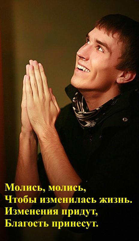 Молись, молись, Чтобы изменилась жизнь. Изменения придут, Благость принесут.