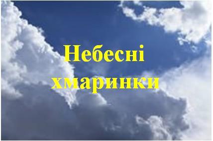 Небесні Хмаринки