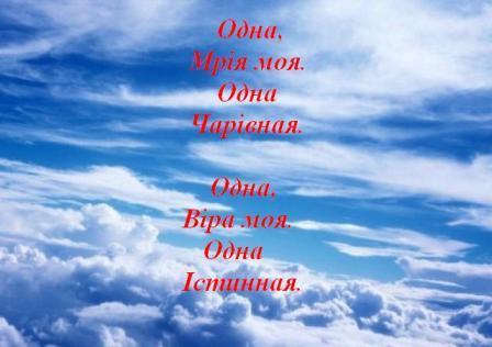 Одна, Мрія моя. Одна Чарівная. Одна, Віра моя. Одна Істинная
