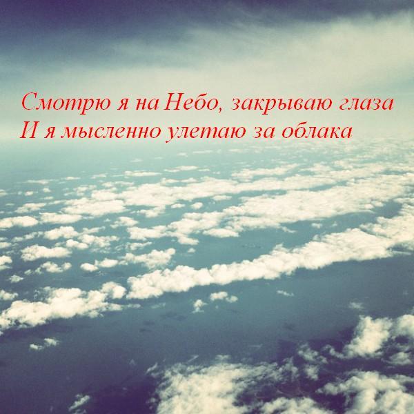 Смотрю я на Небо, закрываю глаза И я мысленно улетаю за облака