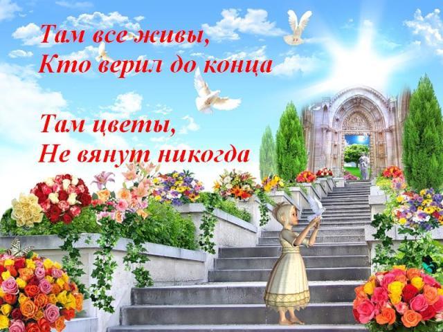 Там все живы, кто верил до конца, Там цветы, Не вянут никогда