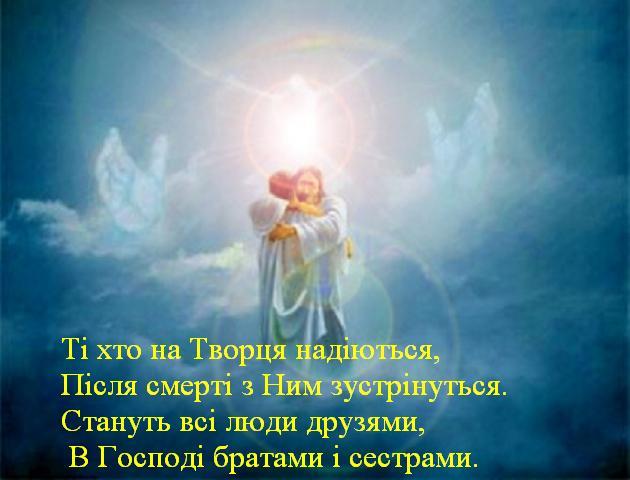Ті хто на Творця надіються