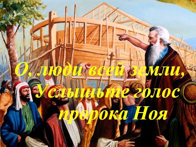 Услышьте голос пророка Ноя