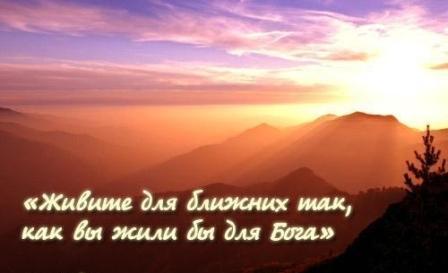 Дни нашей жизни живите для Бога
