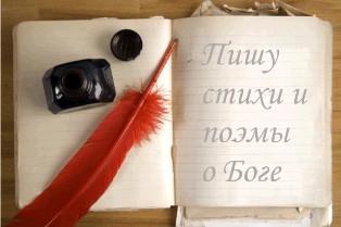 пишу вірші і поеми про Бога